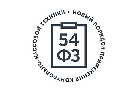Всё для 54-ФЗ: онлайн-кассы, фискальные накопители, договор с ОФД, гарантийное обслуживание касс