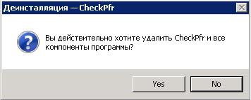 Обновление CheckPRF