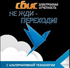 Изображение - Налоговый календарь на 2019-2020 год gotosbis3-2